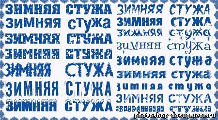 Шрифты для фотошопа надписи в зимнем