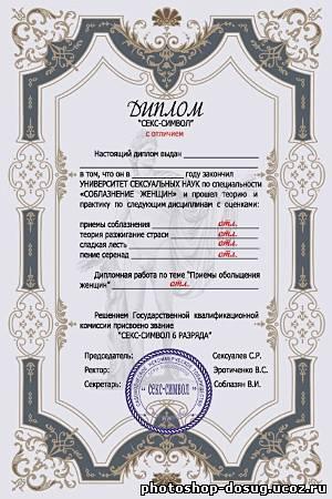 Дипломы грамоты сертификаты для взрослых Каталог файлов  Мужской шуточный диплом для приколов Оканчиваем курсы обольщения женщин и получаем титул секс символ 6 разряда psd l 2400x3600 l 300 dpi l 15 4 mb