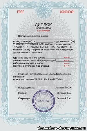 Диплом грамота сертификат скачать