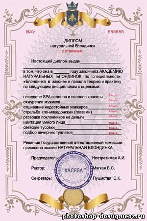Дипломы грамоты сертификаты для взрослых Каталог файлов  Шуточный диплом для прикольных поздравлений девушкам Натуральная блондинка в законе psd l 2400x3600 l 300 dpi l 32 3 mb Автор Трассер