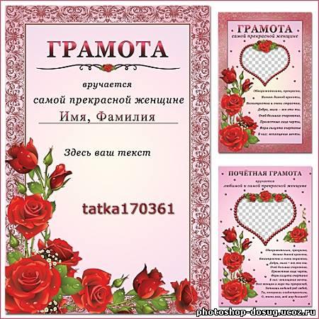 Дипломы грамоты сертификаты для взрослых Каталог файлов  Поздравительная грамота для самой прекрасной и любимой женщины на любой праздник день рождения или просто в знак внимания