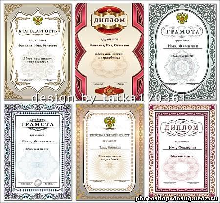 Дипломы грамоты сертификаты для взрослых Каталог файлов  Дипломы грамоты сертификаты для взрослых Каталог файлов фотошоп и досуг