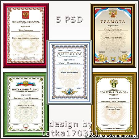 Дипломы грамоты сертификаты для взрослых Каталог файлов  Похвальный лист и благодарность диплом и грамота в багетных рамках для награждения самых лучших из достойных 5 psd 2480x3508 300 dpi 118 мб