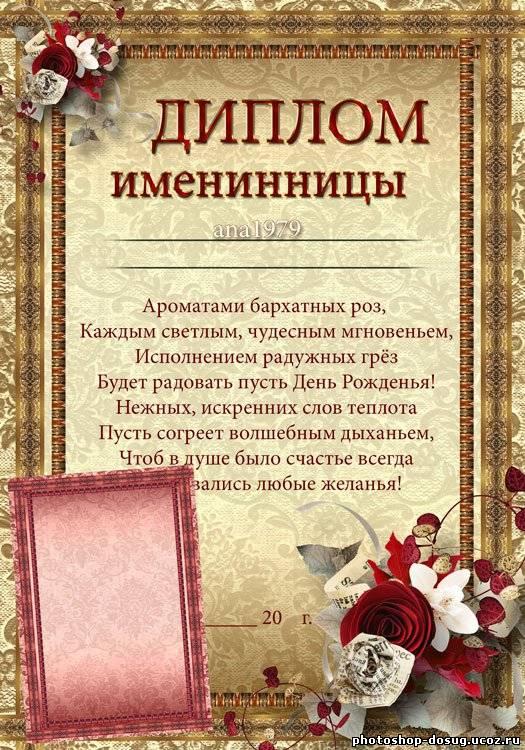 Реквизит для юбилея Каталог файлов фотошоп и досуг Диплом