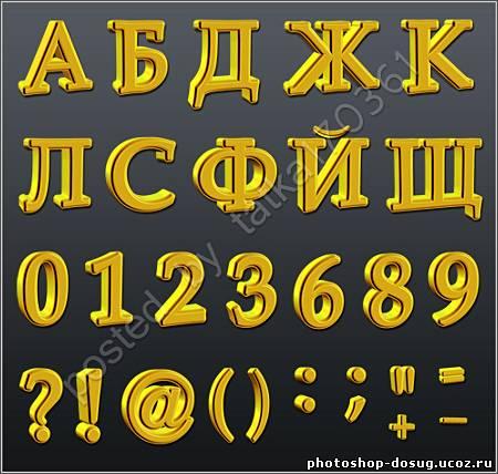 Русский цветочный алфавит красивая