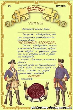 Дипломы грамоты сертификаты для взрослых Каталог файлов  Шуточный диплом для приколов Почётный гренадер в компании лихих парней psd l 2400x3600 l 300 dpi l 58 1 mb Автор Трассер