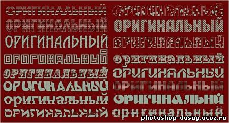 Шрифты для photoshop оригинальные