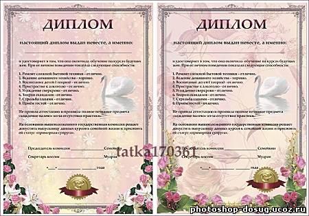 Свадебный шуточный диплом для невесты Реквизит для свадьбы  Свадебный шуточный диплом для невесты 2 psd 2480x3508 300 dpi 75 53 мб Автор tatka170361
