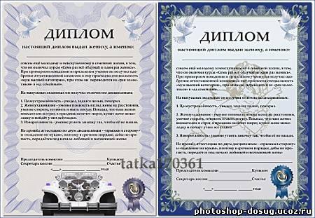 Свадебный шуточный диплом для жениха Реквизит для свадьбы  Свадебный шуточный диплом для жениха 2 psd 2554x3542 300 dpi 51 98 мб Автор tatka170361
