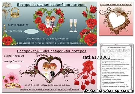 Лотереи на годовщину свадьбы