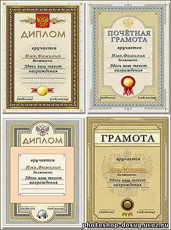 Дипломы грамоты сертификаты для взрослых Каталог файлов  Наградные бланки грамот и дипломов 4 psd 2500x3508 300 dpi 53 4 мб