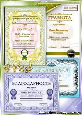 Дипломы грамоты сертификаты для взрослых Каталог файлов  Наградные бланки Диплом благодарность грамота сертификат 4 psd многослойные 2480x3493 300 dpi 124 mb Автор tramplin