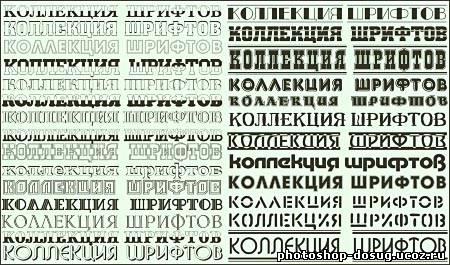 Русских интересных шрифтов для photoshop