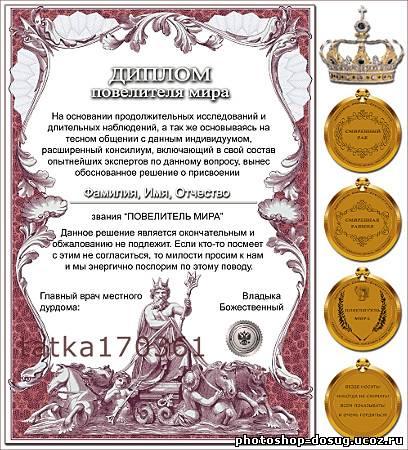 Прикольный шуточный диплом для праздников Повелитель мира  Прикольный шуточный диплом для праздников Повелитель мира Реквизит для юбилея Каталог файлов фотошоп и досуг