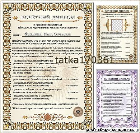 Шуточный диплом для идеального мужа и самого лучшего папы  Шуточный диплом для идеального мужа и самого лучшего папы Дипломы грамоты сертификаты для взрослых Каталог файлов фотошоп и досуг